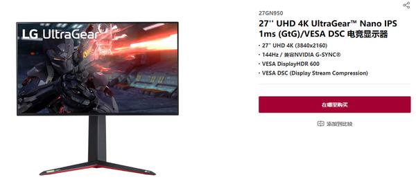 LG电竞显示器27GN950