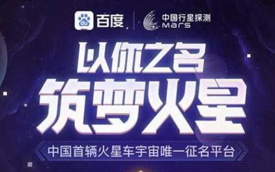 """大家来起名:中国首个火星车征名 难道真叫""""小火车""""?"""
