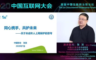 中国移动张滨:营造未成年人健康上网环境是当务之急