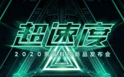 腾讯黑鲨3S官宣!定档7月31日发布 游戏手机竞争加剧
