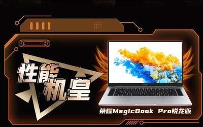 """""""笔记本饥饿游戏""""直播战报出炉 荣耀MagicBook Pro登顶"""