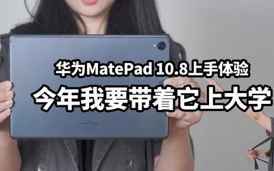 华为MatePad 10.8上手体验:今年我要带着它上大学