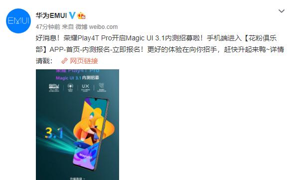 赶紧报名!荣耀Play4T Pro开启Magic UI 3.1内测招募