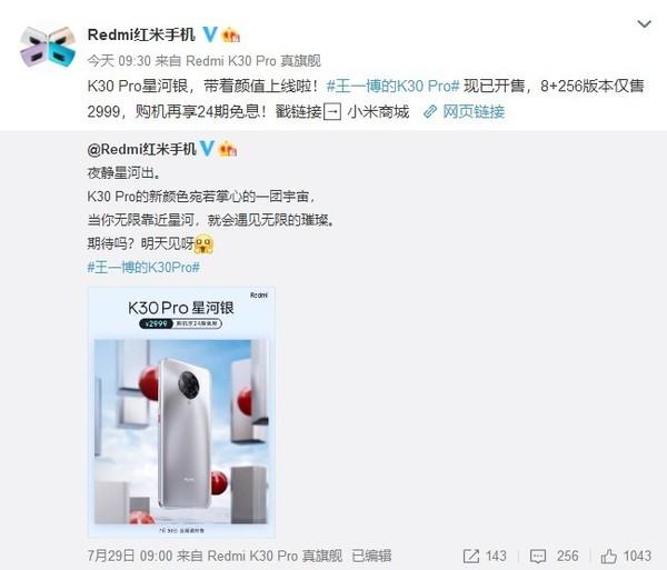 Redmi K30 Pro星河银新配色开售 骁龙865+弹出式设计