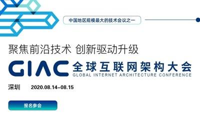 聚焦技術 創新驅動升級 2020GIAC全球互聯網架構大會