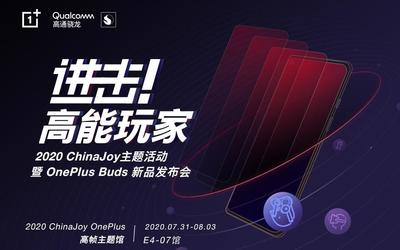 一加亮相2020 ChinaJoy展會 OnePlus Buds無線耳機發布