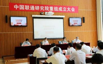 重组科技创新体系 中国联通宣布合并网研院与研究院