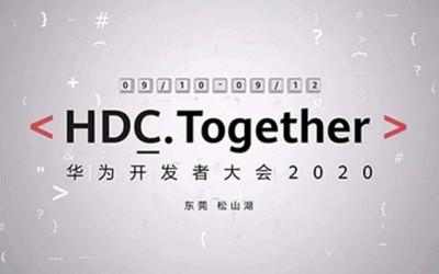鸿蒙2.0要来了吗?华为开发者大会2020门票今日开售