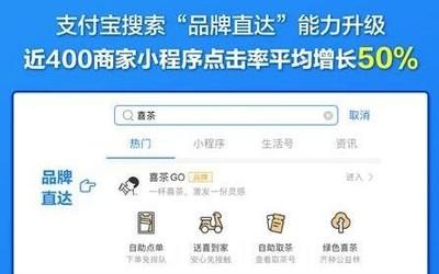 """小程序风口再临!支付宝搜索3招打通@ 商家""""品牌直达"""""""