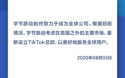 字节跳动:考虑美国之外的主要市场重新设立TikTok总部