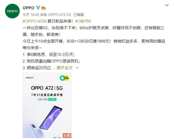 OPPO A72全面开售