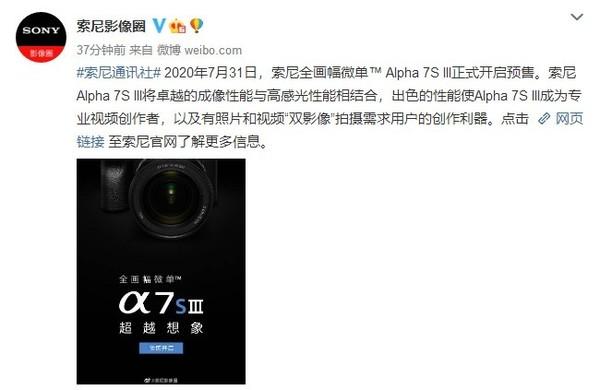 索尼Alpha 7S Ⅲ开启预售