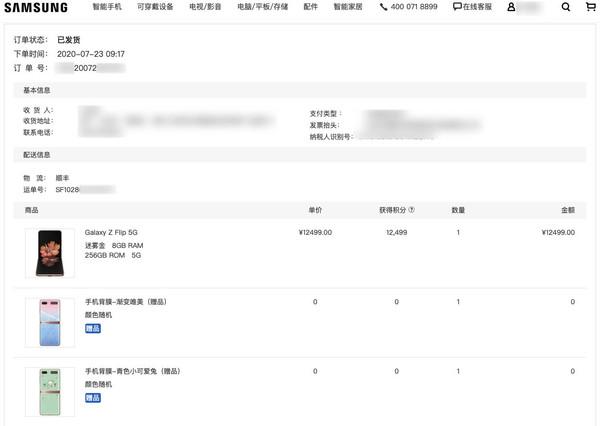 国行版三星Z Flip 5G提前发货?网友晒订单 羡慕哭了!0