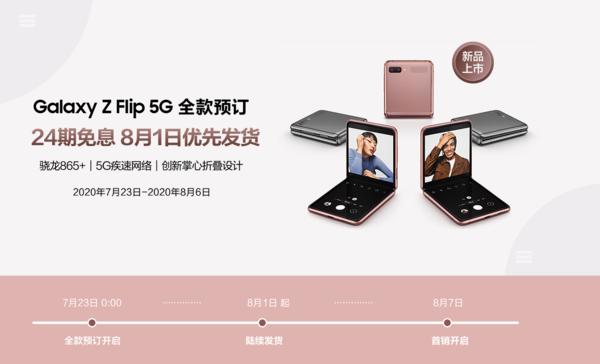 国行版三星Z Flip 5G提前发货?网友晒订单 羡慕哭了!1