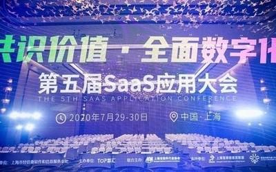 法本信息亮相CSIC2020,再獲年度最佳SaaS服務商