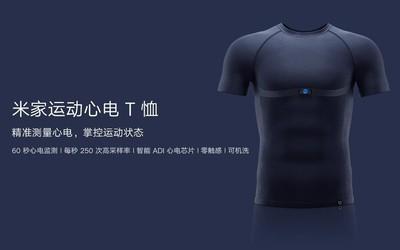 精准量化身体状态 米家运动心电T恤小米商城开启众筹