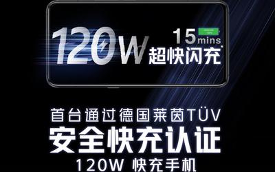 iQOO 5系列引领手机闪充变革:通过莱茵安全快充认证