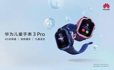 子言同款华为儿童手表 3 Pro 跟着超能妈妈选准没错