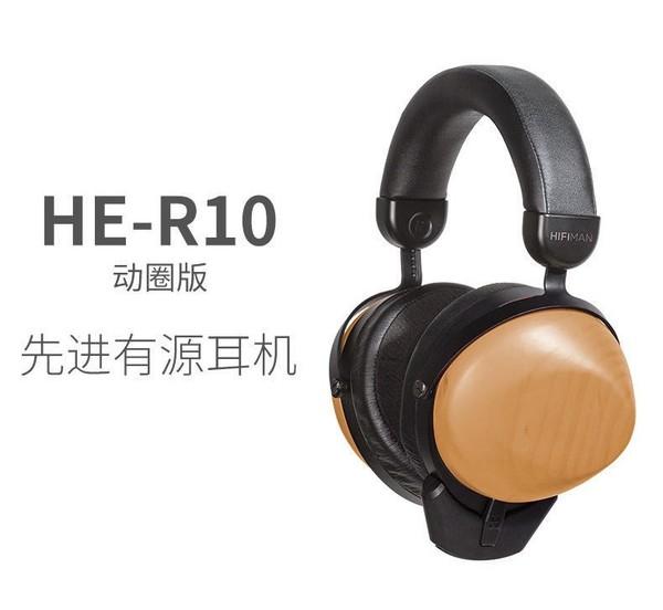 精耕细造 HIFIMAN HE-R10平面版和动圈版耀然登场