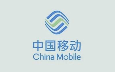 中国移动公布2020年上半年财报!净利润达557.7亿元
