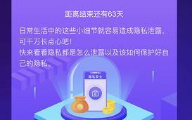 """隐私安全科普引全民热议 超50万用户在支付宝""""考试"""""""