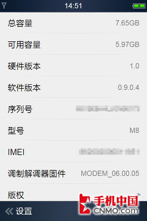 正式版指日可待 魅族M8 0.9.4固件体验