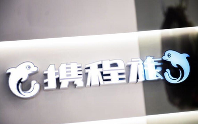 京东接入携程旅行产品供应链 将展开全方位战略合作