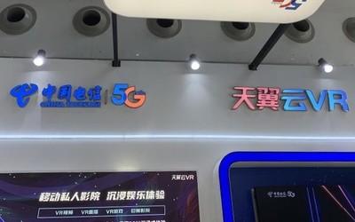 天翼云VR王浩:5G助力VR 內容生態與終端已無縫連接