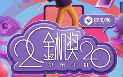 """""""手机界的奥斯卡""""2020年京东金机奖获奖名单揭晓"""