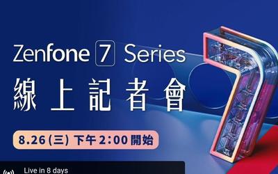 华硕Zenfone 7系列官宣 翻转摄〓像头8.26下午2点发布