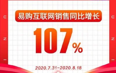 苏宁易购发布818超级战报 互联网销售同比增长107%