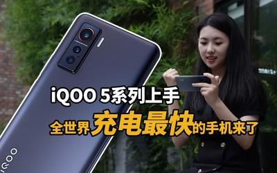 iQOO 5系列上手:全世界充电最快的手机来了