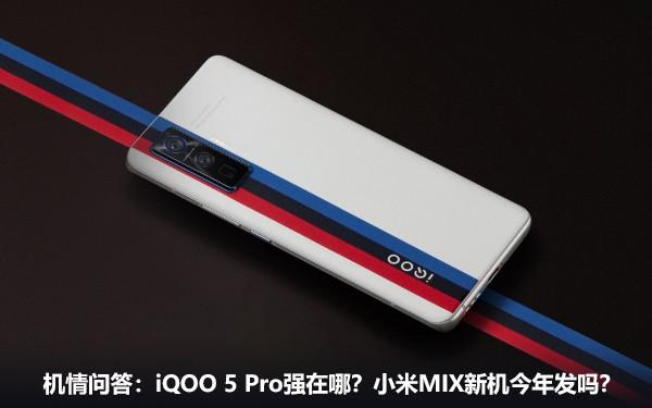 機情問答:iQOO 5 Pro強在哪?小米MIX新機今年發嗎?