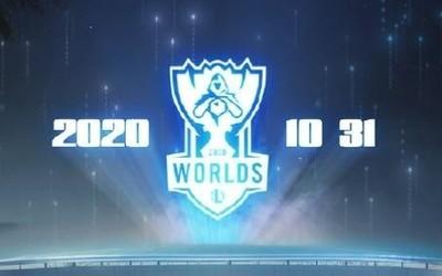 英雄联盟2020全球总决赛赛程公布 TES和JDG已入围
