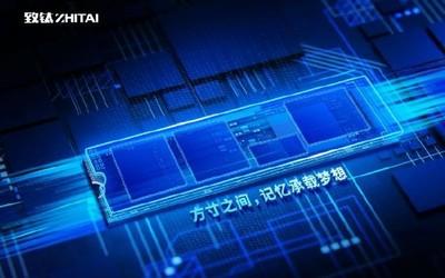 """什么情�r""""致钛ZHITAI""""品牌 �@�之��起SSD产品"""