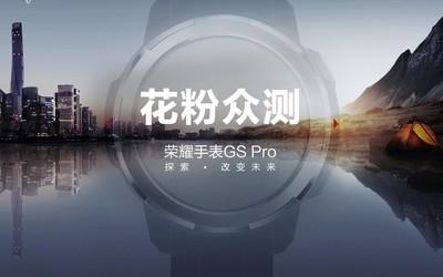 荣耀手表GS Pro众测招募开启 带你探索更多未知世界