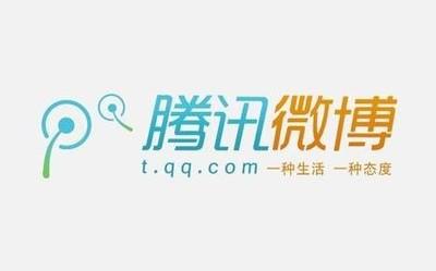 腾讯微博宣布9月28日后停止服务和运营 你用过吗?