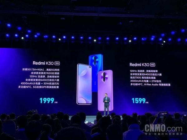 Redmi K30 5G鍙戝竷