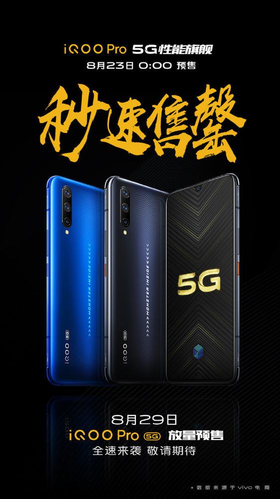iQOO Pro 5G绉掑敭缃? title=