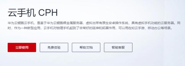 早报:华为云鲲鹏手机开启公测 联发科天玑1000C亮相