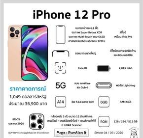 iPhone 12系列外觀規格曝光 兩款6.1吋版iPhone先上市