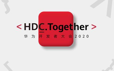 9月10日2020华自�^大�为开发者大会:聚焦鸿蒙、HMS、EMUI