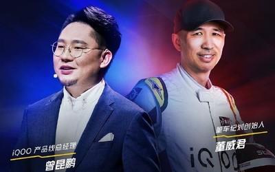 """iQOO竞速开放日活动官宣 9月11日一同见证""""跨界对决"""""""