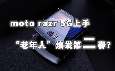 "moto razr 5G上手:""老年人""煥發第二春?Respect!"
