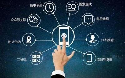 微信小程序日活跃用户超4亿 第三方服务商超过4万家