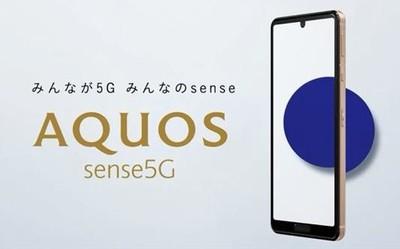 夏普Aquos Sense 5G发布:首发骁龙690 支持防尘防水
