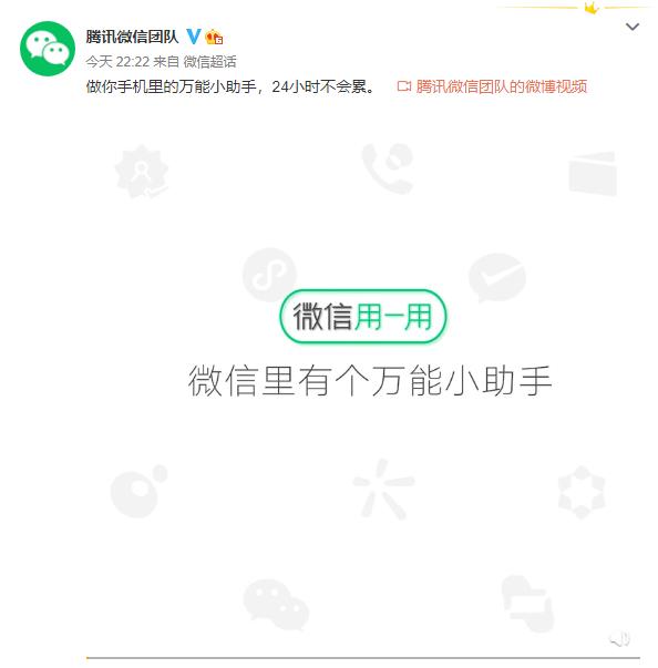"""微信官方详细解释""""搜一搜""""的作用 直言其万能小助手"""