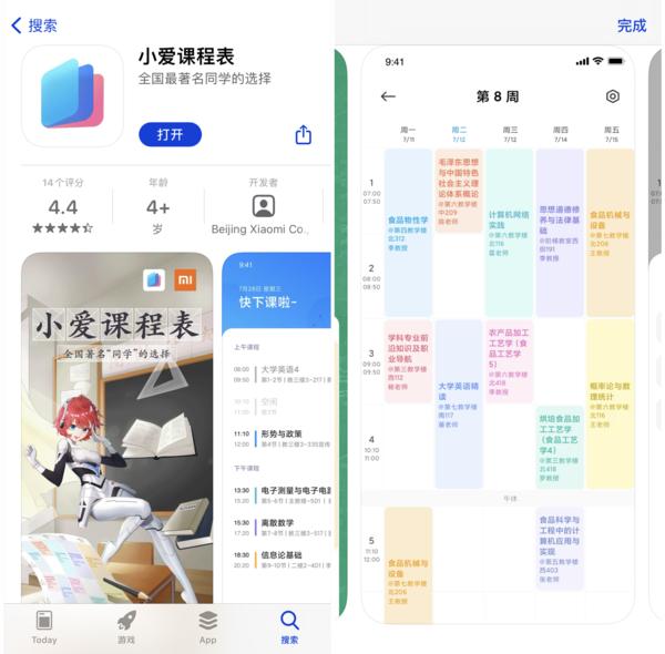 小愛課程表App