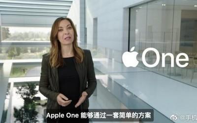 """苹果发布""""Apple One""""服务 软件全家桶每月14.95美元起"""