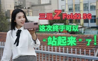 """三星Z Fold2 5G上手:這次終于可以""""站起來""""了"""